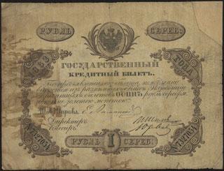 Ламанский/Шилов/Юрьев. 1 рубль серебром. 1863 г.