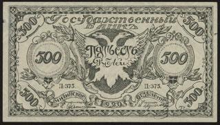 Правительство Российской Восточной Окраины. 500 рублей. 1920 г. Серия П-375.