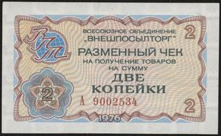 Внешпосылторг. Разменный чек. 2 копейки. 1976 г.