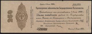 Временное Российское Правительство (Колчак). 250 рублей. 1919 г. Серия БВ.