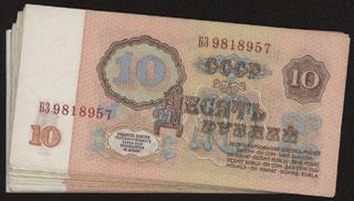 СССР. 10 рублей. 1961 г. Лот из 16 шт.