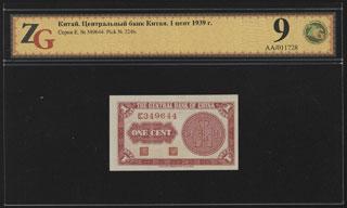 Китай. 1 цент. 1939 г. В холдере «ZG».