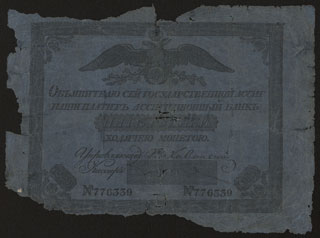 5 рублей. 1830 г. Управляющий князь А. Хованский.
