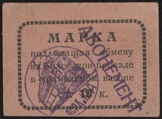 Пермь. Управление Пермского трамвая. 10 копеек. 1930 г. Надпечатка  «АБОНЕМЕНТ».