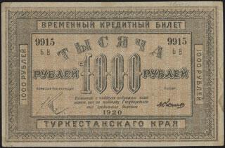 Туркестанский край. Народный банк. 1 000 рублей. 1920 г. Серия БВ.