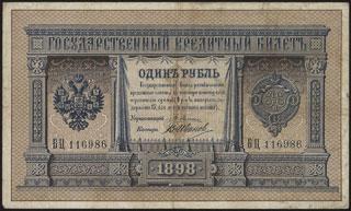 Плеске/В. Иванов. 1 рубль. 1898 г.