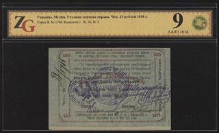 Мглин. Уездная земская управа. 25 рублей. 1918 г. В холдере «ZG».