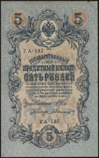 Шипов/Былинский. 5 рублей. 1909 г. Серия УА-187.