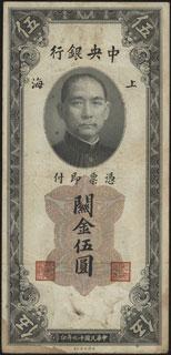 Китай. 5 таможенных золотых единиц. 1930 г.