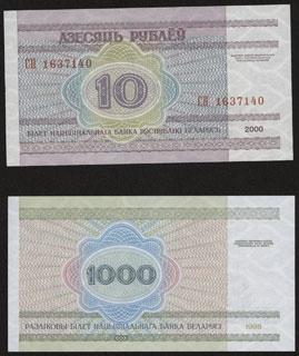 Белоруссия. 10 и 1 000 рублей. 1998-2000 гг. Лот из 2 шт.