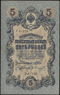 Шипов/Гр. Иванов. 5 рублей. 1909 г. Серия УА-176.