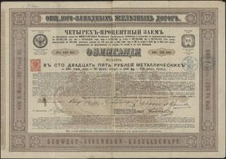 Общество Юго-Западных ж/д. Облигация. 125 рублей. 1885 г.
