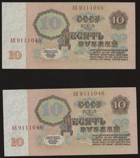 СССР. 10 рублей. 1961 г. Лот из 2 шт. Номера подряд.