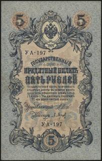 Шипов/Барышев. 5 рублей. 1909 г. Серия УА-197.