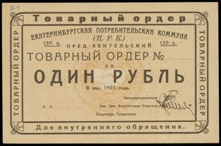 Екатеринбург. Потребительская коммуна (ЦРК). 1 рубль. 1923 г. Бланк.