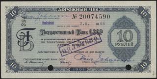 Государственный банк СССР. Дорожный чек. 10 рублей. 1966 г.