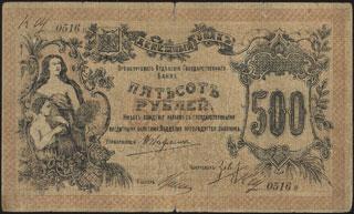 Оренбург. ОГБ. 500 рублей. 1918 г. Выпущен с разрешения местной власти. Серия КЩ.