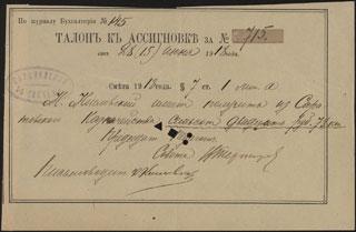 Саратовское казначейство. Талон к ассигновке. 720 рублей 28 копеек. 1918 г.