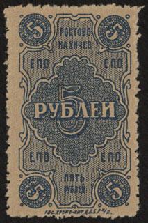 Ростов-на-Дону. Единое потребительское общество. 5 рублей. 1923 г.