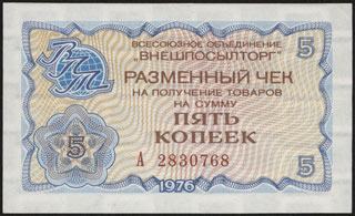 Внешпосылторг. Разменный чек. 5 копеек. 1976 г.