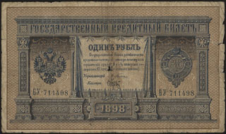 Плеске/Брут. 1 рубль. 1898 г.