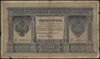 Тимашев/Брут. 1 рубль. 1898 г.
