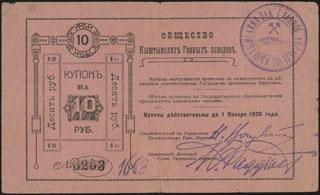 Кыштым. Общество Горных Заводов. 10 рублей. 1919 г.