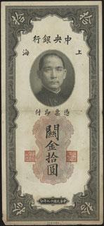 Китай. 10 таможенных золотых единиц. 1930 г.