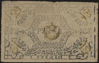 Хорезмская СНР. 3 рубля. 1922 г. Без в/з.