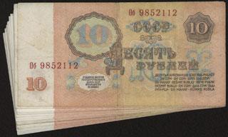 СССР. 10 рублей. 1961 г. Лот из 15 шт.