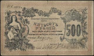 Оренбург. ОГБ. 500 рублей. 1918 г. Выпущен с разрешения местной власти. Серия ИК.