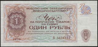 Внешпосылторг. Чек на получение товаров. 1 рубль. 1976 г.