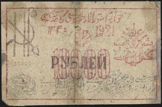 Хорезмская СНР. 10 000 рублей. 1921 г. Без в/з.