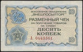 Внешпосылторг. Разменный чек. 10 копеек. 1976 г.