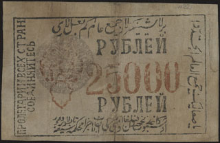 Хорезмская СНР. 25 000 рублей. 1921 г. В/з «волны».