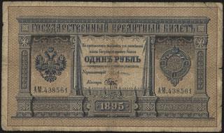 Плеске/Брут. 1 рубль. 1895 г.