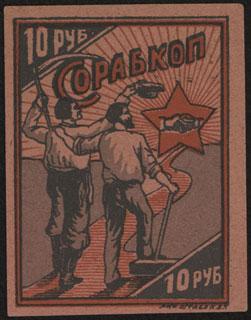 Киев. Потребительское общество союза рабочих и крестьян. «Сорабкоп». 10 рублей.