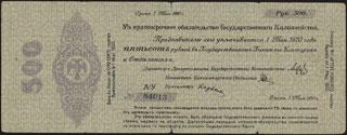 Временное Российское Правительство (Колчак). 500 рублей. 1919 г. Серия А-У.