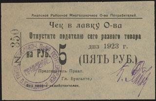 Анапа. Районное многолавочное общество потребителей. 5 рублей. 1923 г.