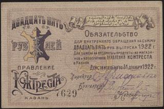 Казань. Кожтрест. Обязательство. 25 рублей. 1922 г.