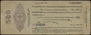 Временное Российское Правительство (Колчак). 500 рублей. 1919 г. Серия АФ.