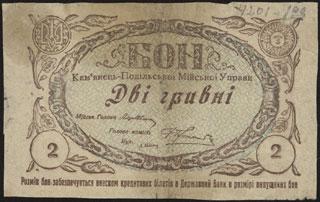 Каменец-Подольский. Городская управа. 2 гривны. 1919 г.