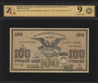 Туркестанский край. 100 рублей. 1918 г. Серия ЛА. В холдере «ZG».