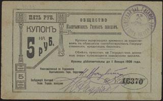 Кыштым. Общество Горных Заводов. 5 рублей. 1919 г.