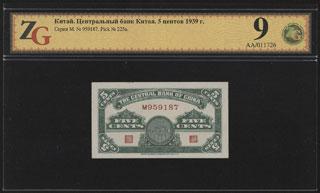 Китай. 5 центов. 1939 г. В холдере «ZG».
