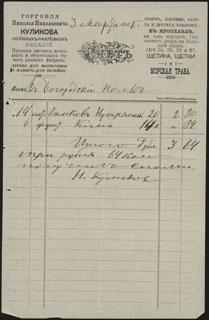 Ярославль. Торговля Н.Н. Куликова. Счет. 3 рубля 64 копейки. 1905 г.