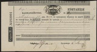 Саратовское казначейство. Квитанция. 10 рублей. 1892 г.