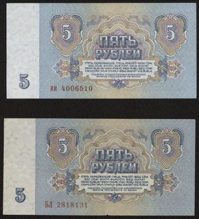 СССР. 5 рублей. 1961 г. Лот из 2 шт.