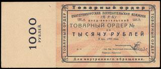 Екатеринбург. Потребительская коммуна (ЦРК). 1 000 рублей. 1923 г. Бланк.