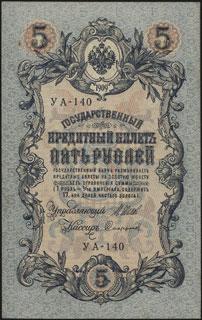 Шипов/Софронов. 5 рублей. 1909 г. Серия УА-140.